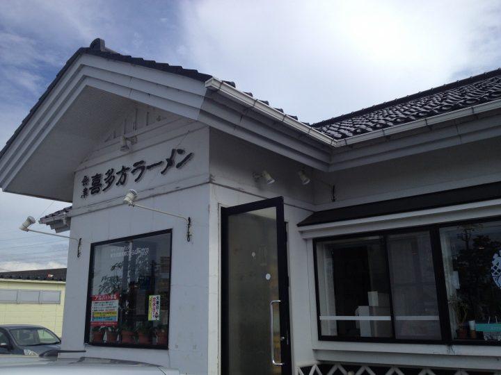 蔵見附店の外観(2016年9月)