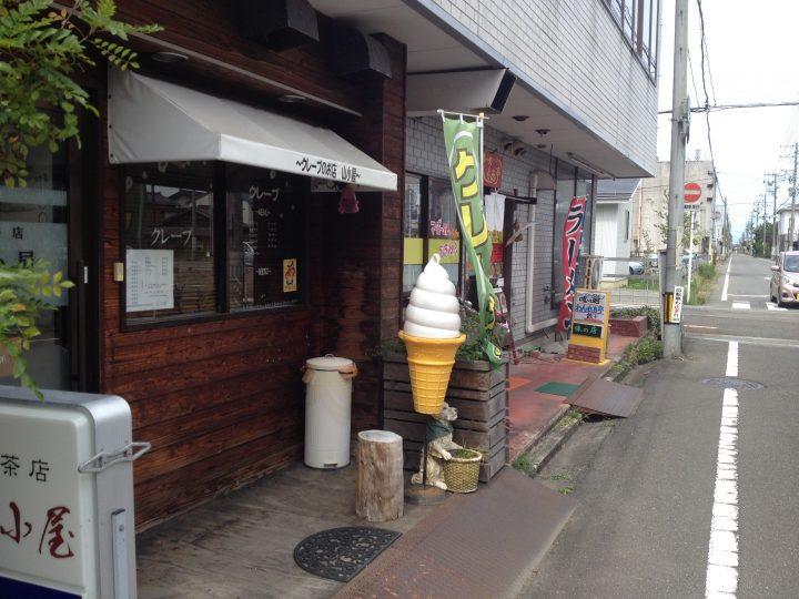 巻 わんもあ亭 隣喫茶店 山小屋 2016-09-11 001