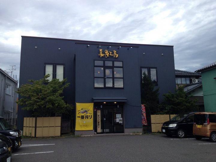美食工房三条店の外観(2016年9月)
