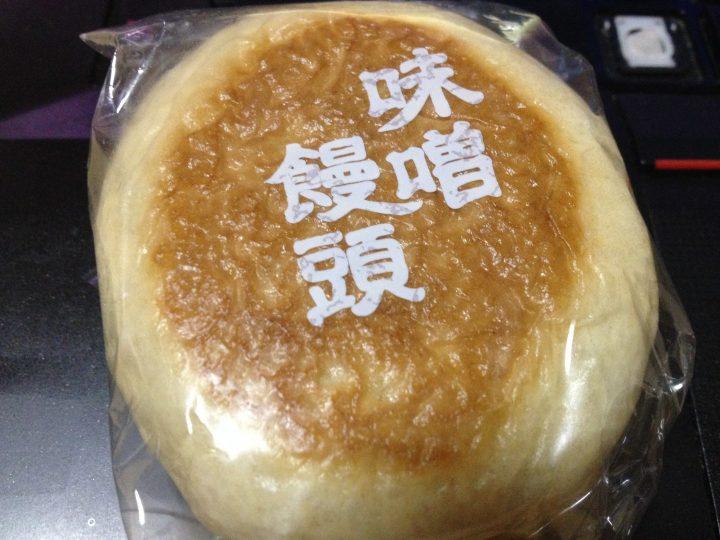 とやま団子屋の味噌饅頭(表)