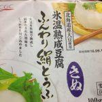 CGC ふんわり絹とうふ 2016-09-05 018