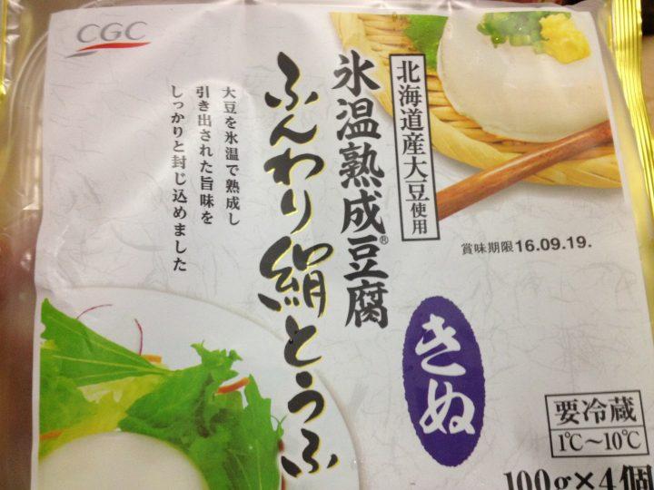 CGCの氷温熟成豆腐・ふんわり絹とうふ(北海道産大豆使用)