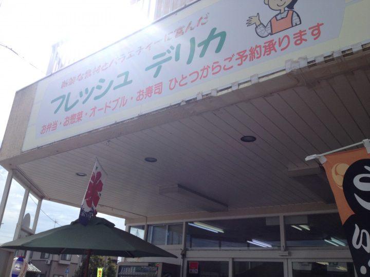 フレッシュデリカ(阿部商店)の入り口