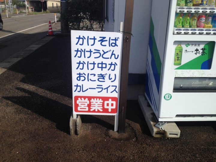 塚田そば店・営業中の看板