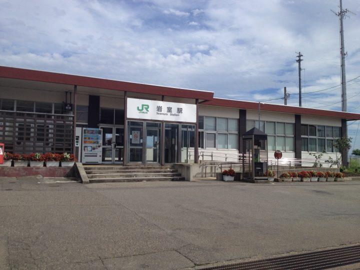 岩室駅(2016年9月)