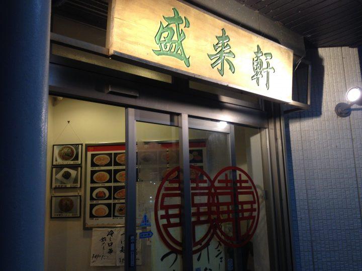 盛来軒駅前店の入り口