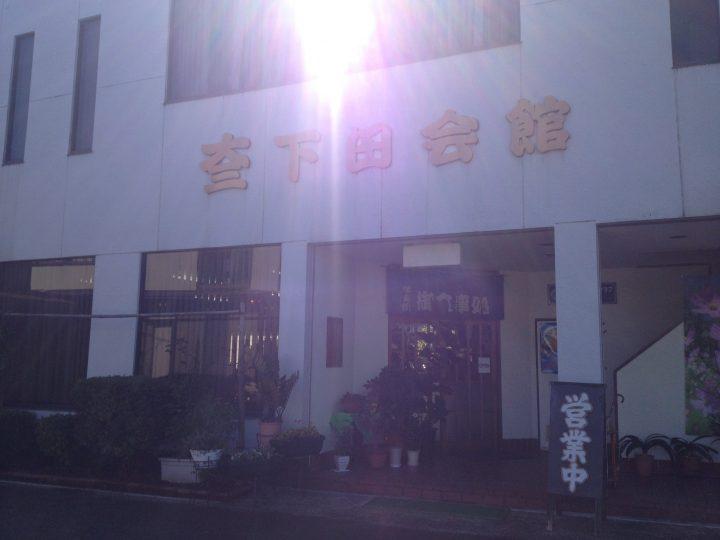 レストラン大三の外観(2016年10月)