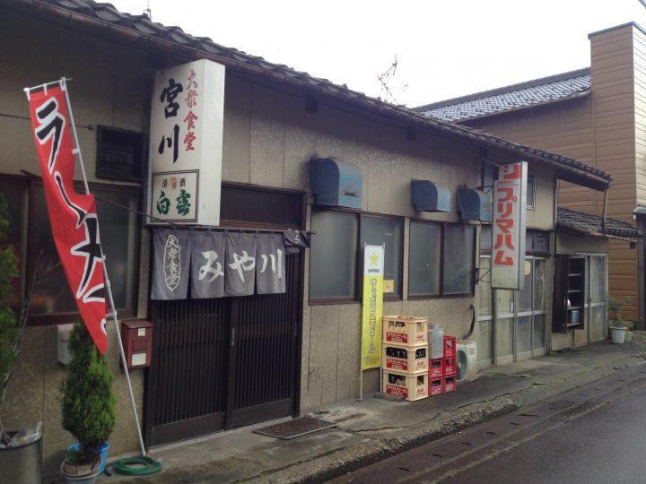 燕 宮川食堂2016-10-12 023