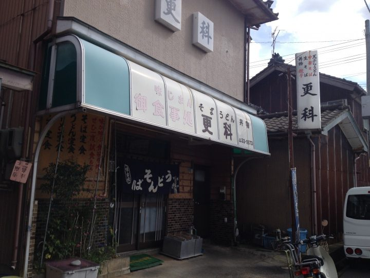 更科支店の外観(2016年10月21日)