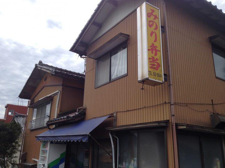 みのり弁当の外観(2016年10月)