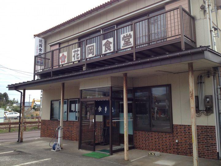 花岡食堂の外観(2016年10月)