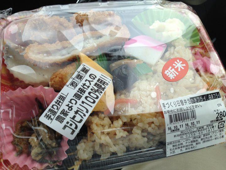 ひらせい生鮮広場見附店の手づくり日替弁当(かきフライと白身フライ)