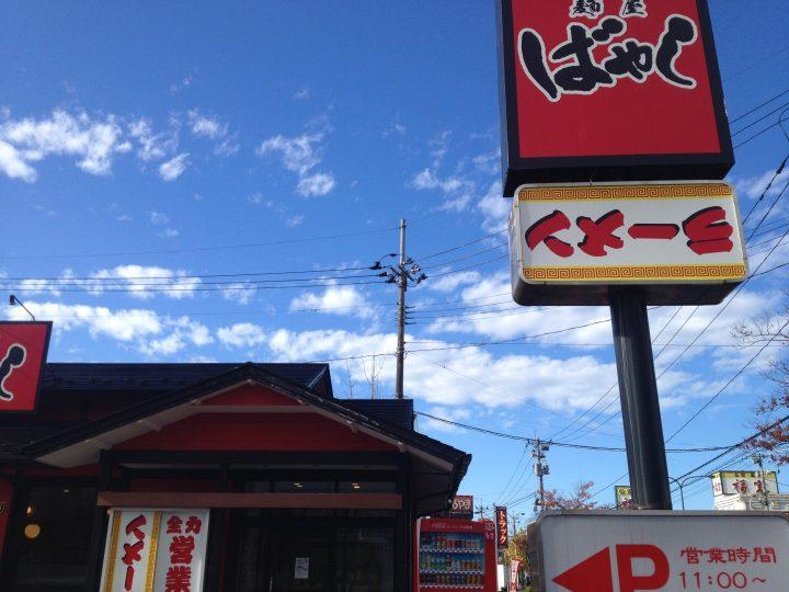 ばやし燕三条店の看板(2016年11月)