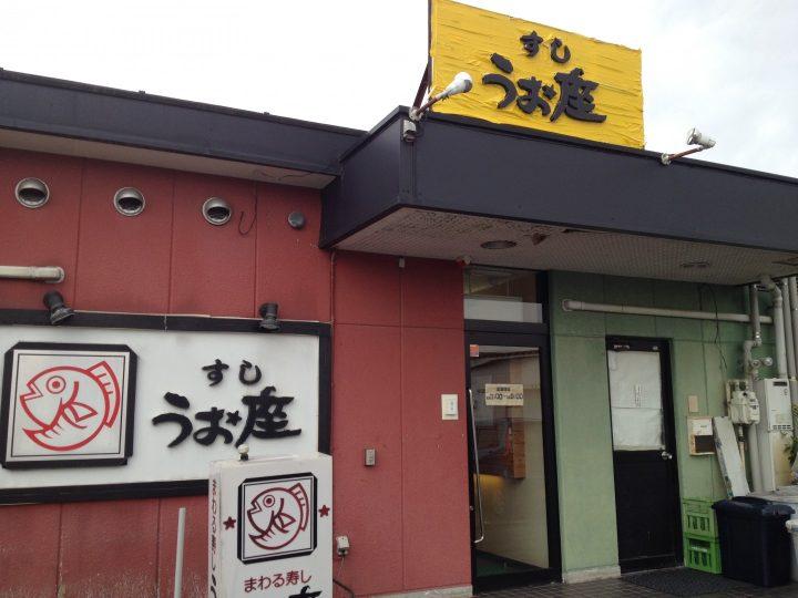 うお座巻店の東側入り口(2016年10月)