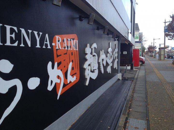 麺や来味弁天橋店の外壁(2016年11月)