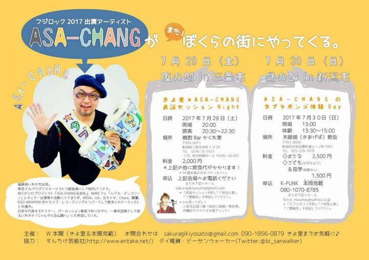 """「ASA-CHANGが """"また!"""" ぼくらの街にやってくる。」ポスター"""