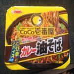 カレー油そばココイチ2016-12-10 004