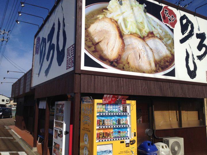 ラーメンのろし白根店の外観(2016年11月)