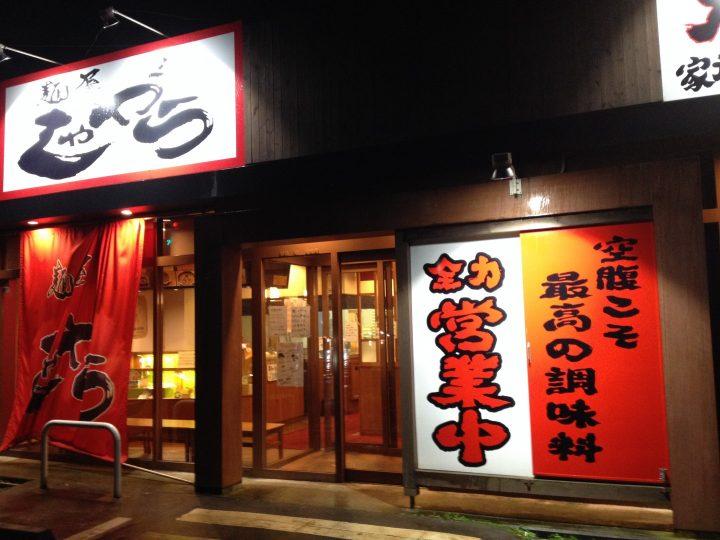 しゃがら 三条店2016-12-01 093