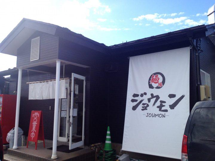 麺縁ジョウモンの外観(2016年12月)