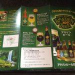 ブラジル クラフトビール 2016-12-22 005