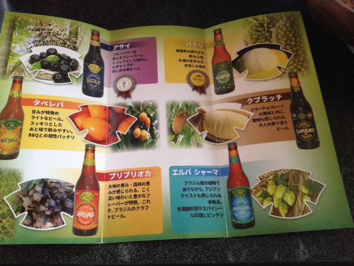 アマゾンビールのリーフレット(内側)