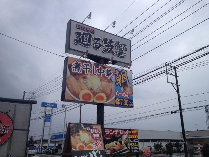 八吉田店の看板。朝らーめんは土日祝日の午前7時30分から。