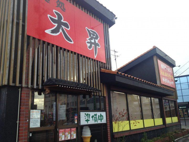 麺処大昇の外観(2016年12月)