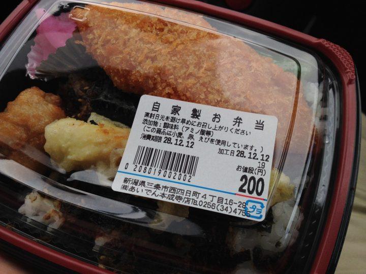 あいでんの200円のり弁 (開封前)