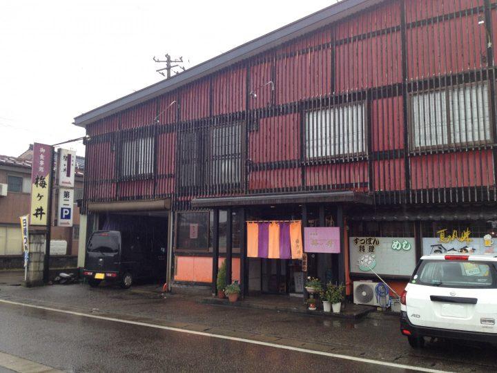 梅ケ井の外観(2016年12月)