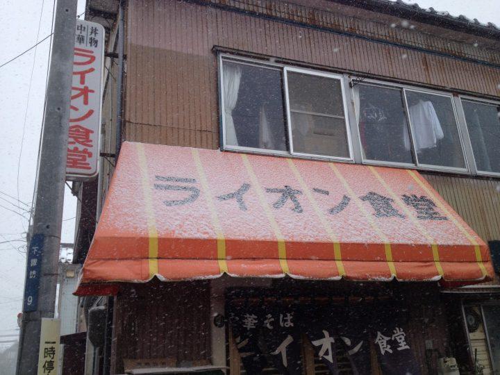 ライオン食堂の外観(2017年1月)