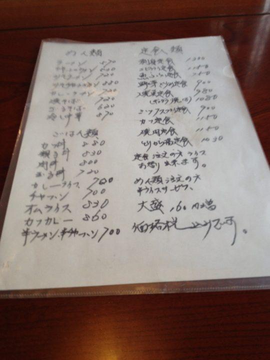 栄町 西川屋2017-01-21 001