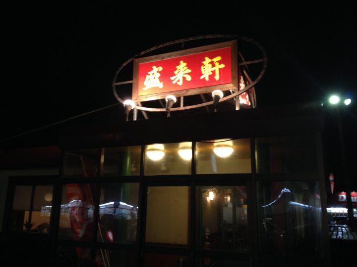 盛来軒岩上店の外観(2017年1月)