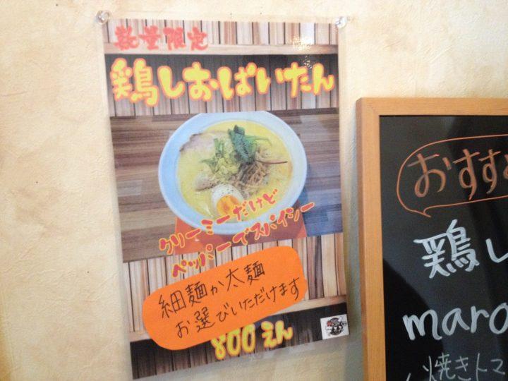 数量限定・鶏しおぱいたん(800円)のポスター