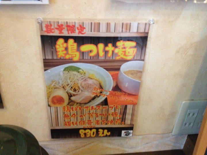 数量限定・鶏つけ麺(830円)のポスター