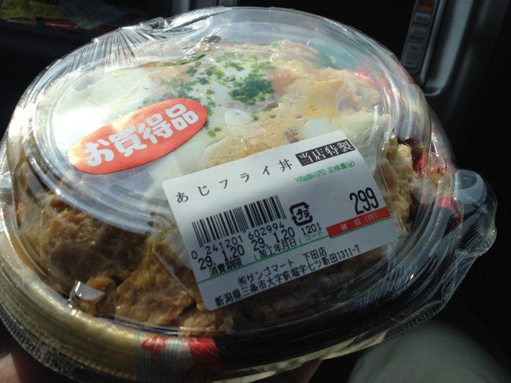 サンゴマート下田店のアジフライ丼・開封前
