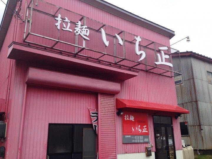 拉麺いち正の外観(2017年1月)