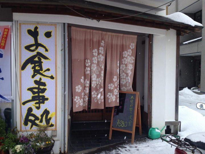 みなとや・食堂の入口(2017年1月)