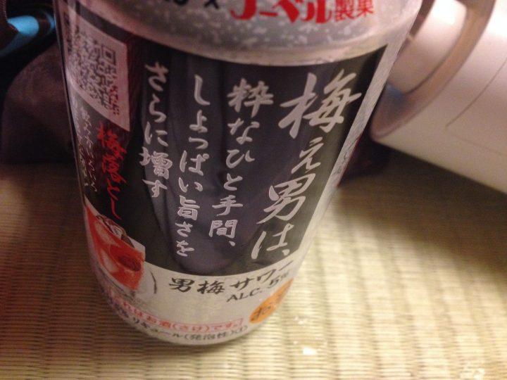 サッポロ男梅サワー (350ml)