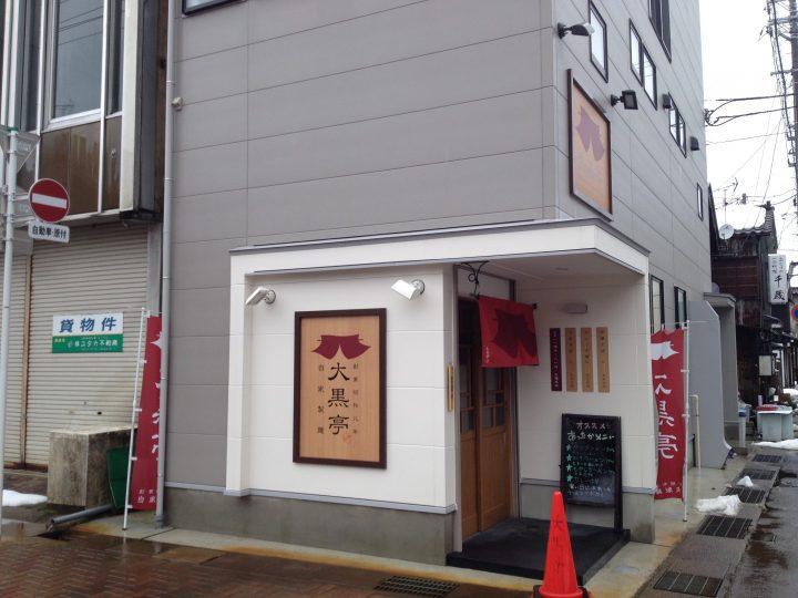 建て替え後の大黒亭居島店(2017年1月)