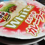 スーパーカップ whiteまるやかカレーラーメン2017-02-09 003