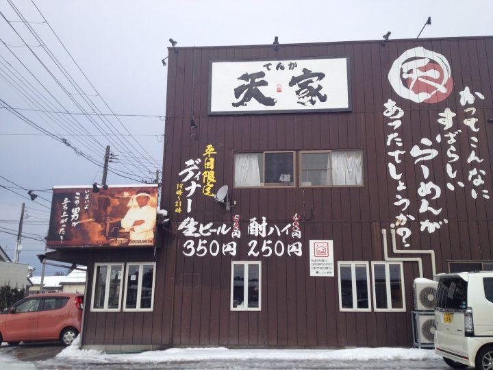らーめんや天家本店の外観(2017年1月)
