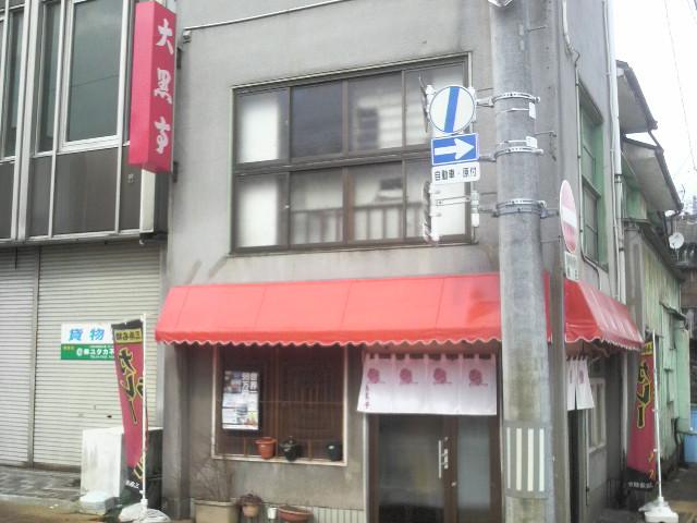 建て替え前の大黒亭居島店