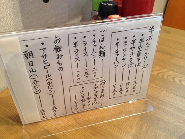 大黒亭居島店のメニュー