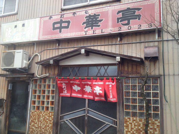 分水中華亭の入口(2017年2月)