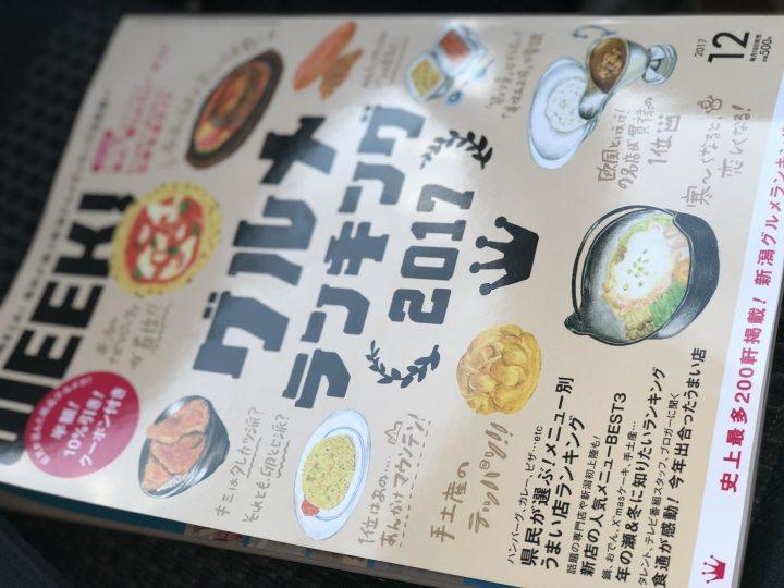 新潟WEEK! 12月号の表紙