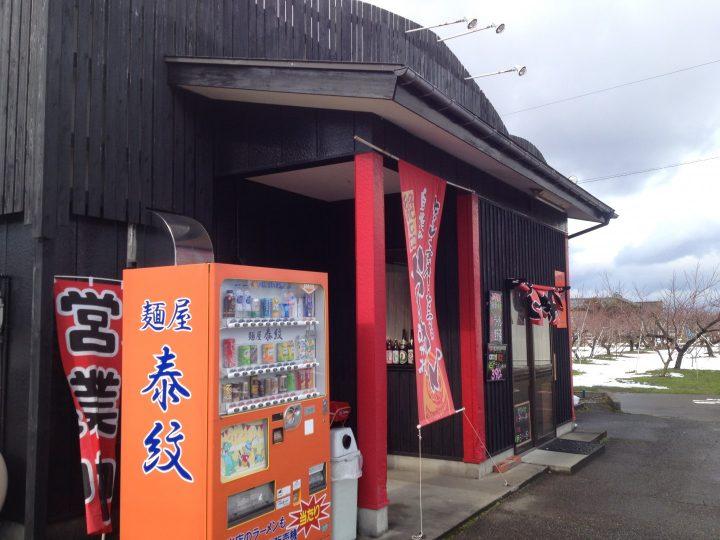 麺屋泰紋の外観(2017年2月)