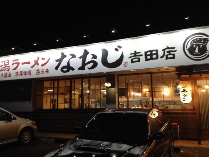 夜のなおじ吉田店(2017年2月)