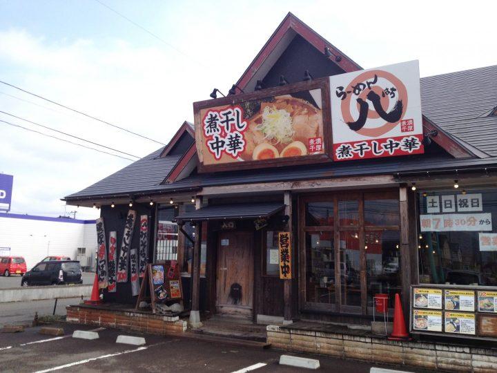 手仕事らぁめん八 吉田店の外観(2017年3月)