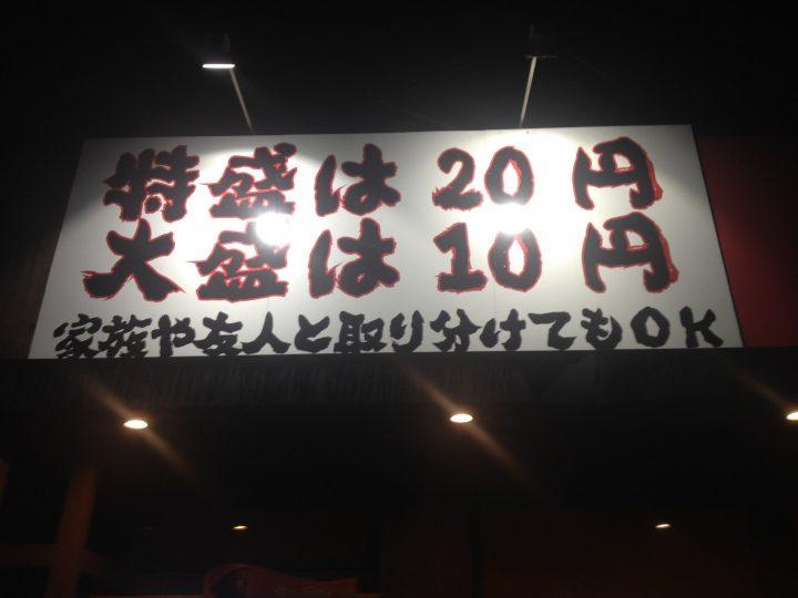 麺屋しゃがら三条店入り口上の看板(特盛は20円、大盛は10円。家族や友人と取り分けてもOK)